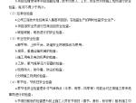 【全国】项目安全文明施工规章制度(共11页)