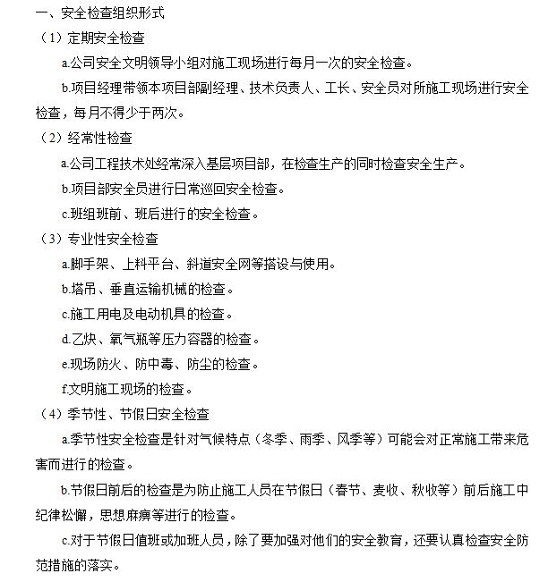 [全国]项目安全文明施工规章制度(共11页)
