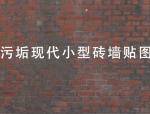 污垢现代小型砖贴图