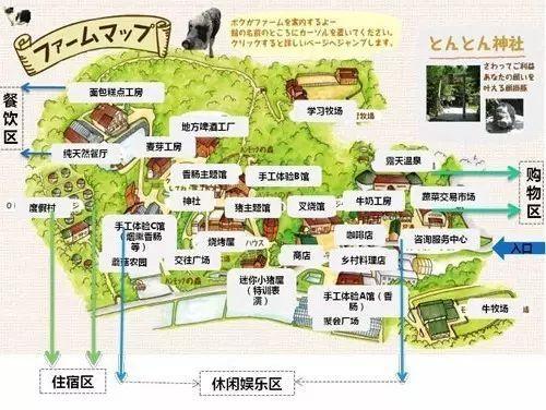 日本人又把休闲农业玩出了新花样_12