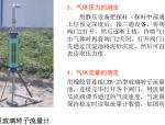 杭州软土含浅层有害气体地层中修建地铁工程的综合专项技术