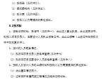 [安徽]文化创意产业园招标文件(共47页)