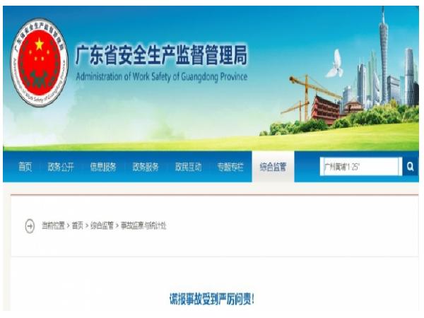 销毁证据、谎报事故,广州地铁事故项目经理等5人被移送司法机关
