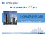 PKPM的BIM之路(37页)