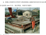 [上海]PC培训产业化预制装配式住宅施工实务