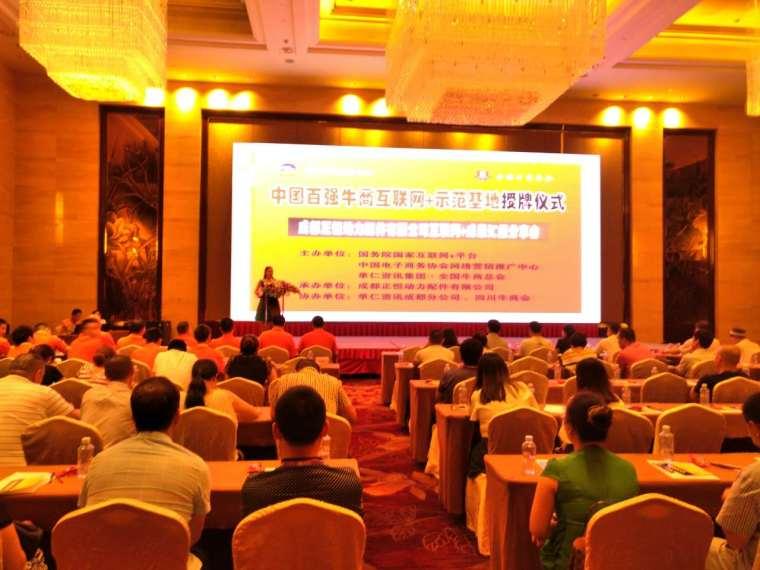 屋顶通风器生产厂家麦克威参加中国百强互联网+示范基地授牌仪式