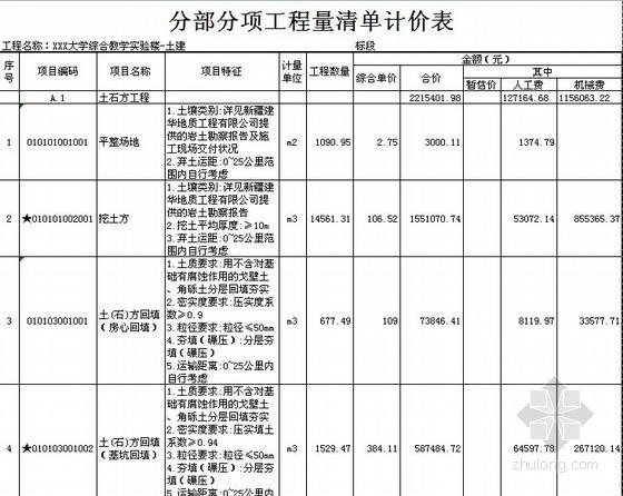 [新疆]2013综合教学实验楼工程量清单控制价(全专业)