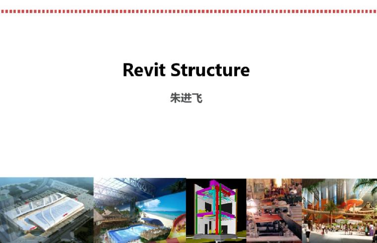 Revit教程结构