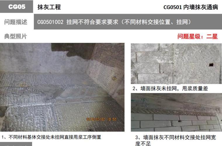 住宅工程质量通病防治手册(土建分册,180页,图文并茂)-抹灰工程