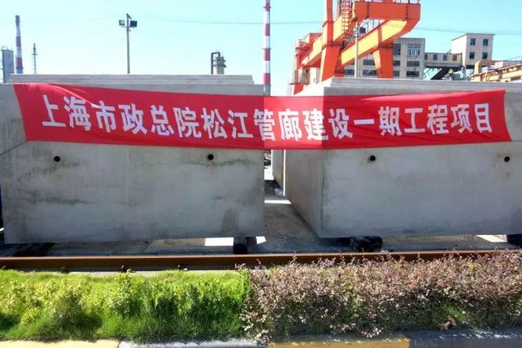 将装配式技术运用到上海最大的综合管廊,施工要几个步骤?