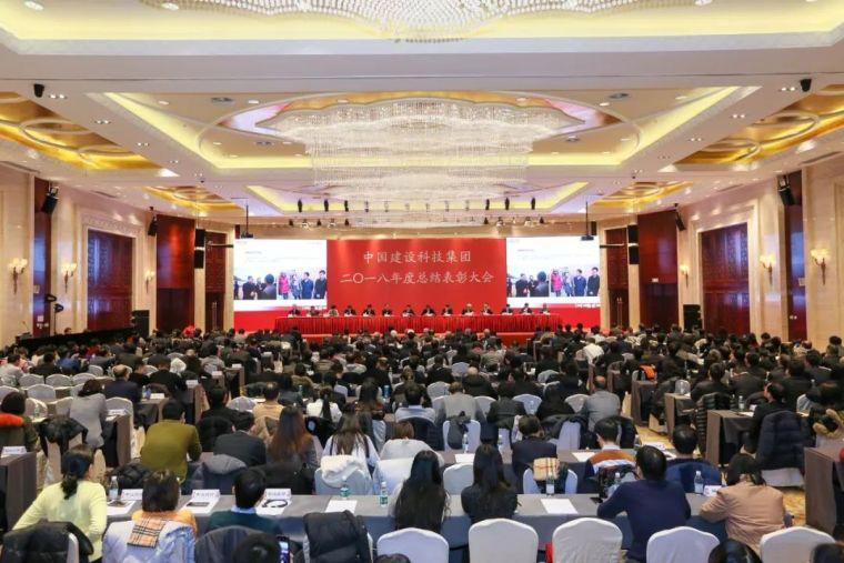 中国建设科技集团召开2018年度总结表彰大会