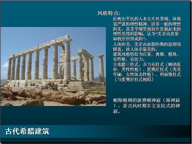 古代希腊建筑