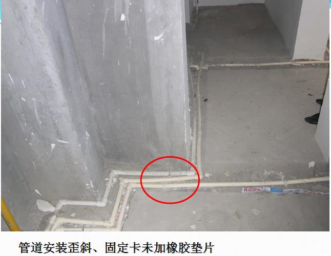 水暖气安装工程质量通病(图文并茂)