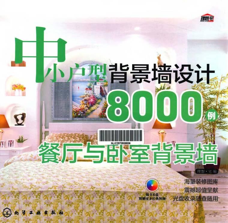 中小户型背景墙设计8000例:餐厅与卧室背景墙 理想·宅