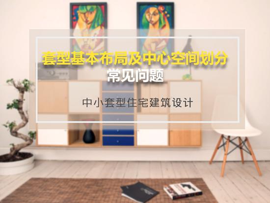 中小套型住宅建筑设计_18