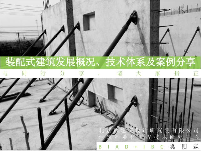 装配式建筑案例分析(88页,附图丰富)