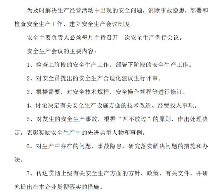 工程监理安全生产管理制度汇编(共53)