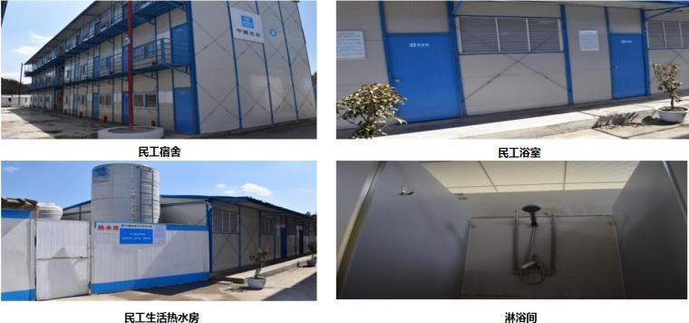 六盘水综合管廊PPP项目现场进展及质量安全汇报-民工生活区