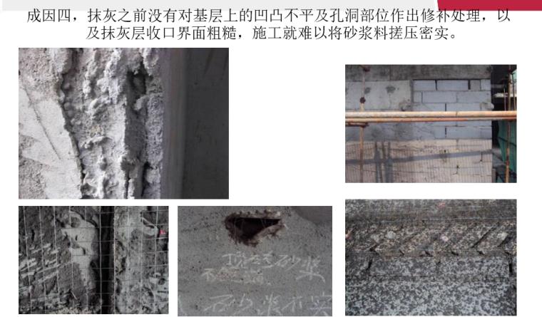 墙面抹灰层空鼓、开裂的成因与对策(附图多)_6