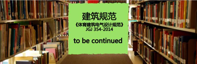 免费下载《体育建筑电气设计规范》JGJ 354-2014 PDF版