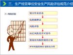 安全生产大培训(危险源辨识和安全预防控制体系)