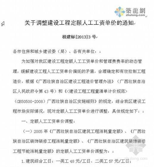 [广西]调整建设工程定额人工单价通知(2013-3号)