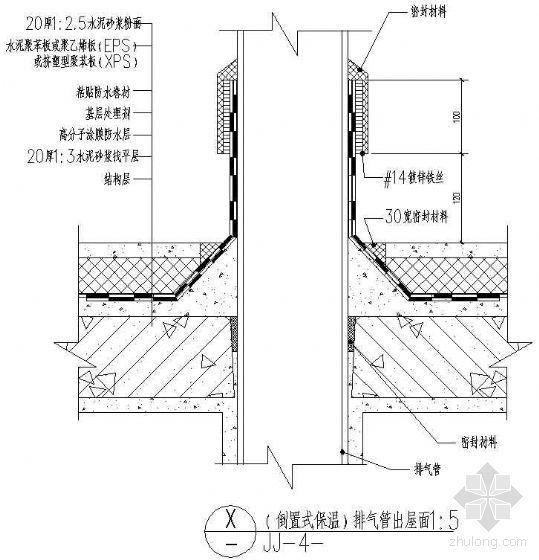 (倒置式保温)排气管出屋面详图