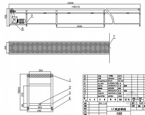 u型生产线布局图资料下载-某公司皮带生产线方案图