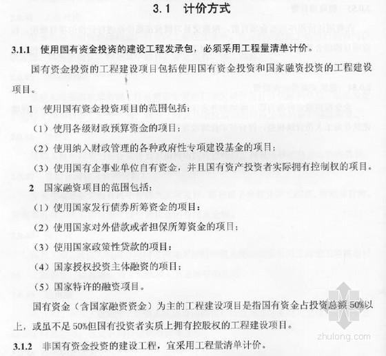[广西]2013版工程量清单计价规范实施细则(最新)140页