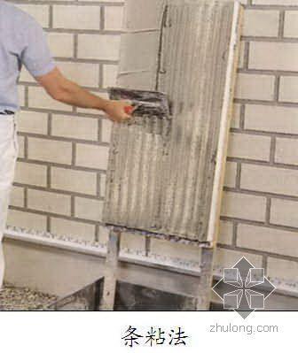 上海市某小高层住宅EPS板外墙外保温施工方案