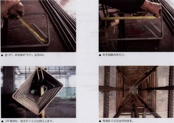 建筑工程抗震结构施工质量通病讲解及优秀做法照片集锦(近900张照片)
