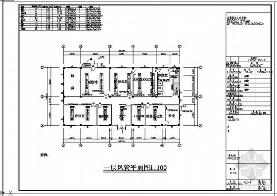 VRV系统办公平面图资料下载-某办公楼VRV系统设计图