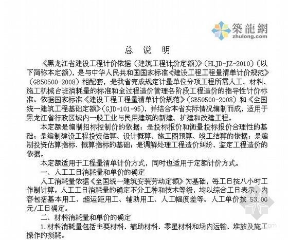 [黑龙江]2010建筑新定额