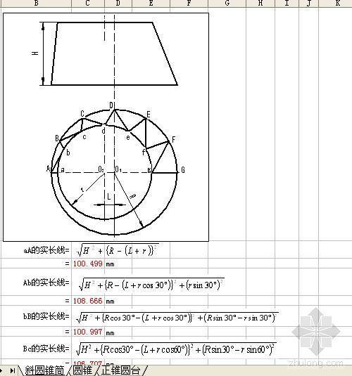 斜圆锥筒锥台展开图的计算公式大全