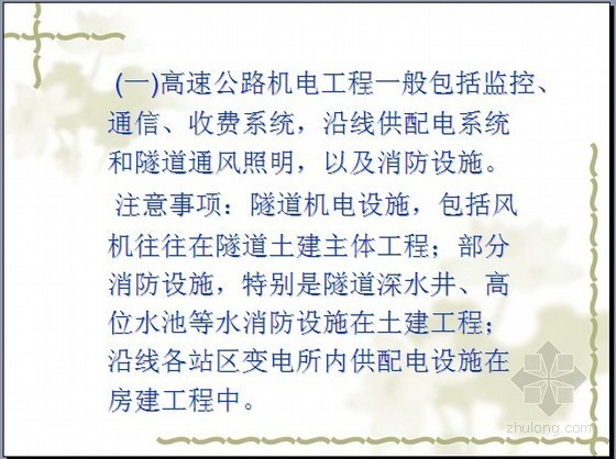 [PPT]高速公路机电工程招投标讲义(36页)