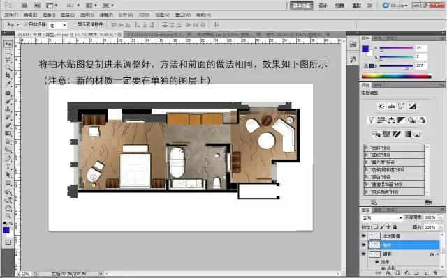 室内设计必学技能:彩色平面图PS教程_32