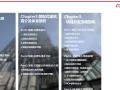 装配式建筑设计与研究(共201页)