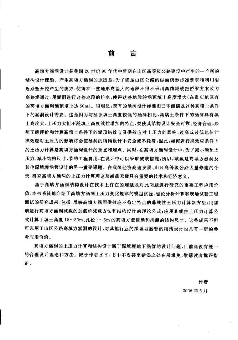 山区公路高填方涵洞土压力计算方法与结构设计 杨锡武