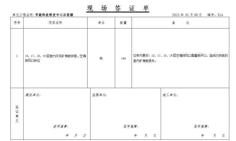 装饰工程现场签证单_7