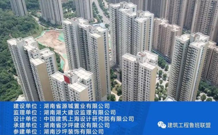 代表国内最高质量水平的住宅工程是什么样?