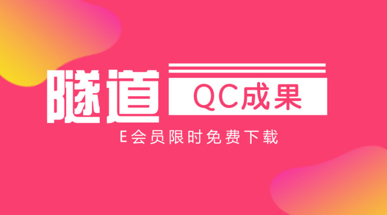 40篇隧道QC成果合集,送给你们!