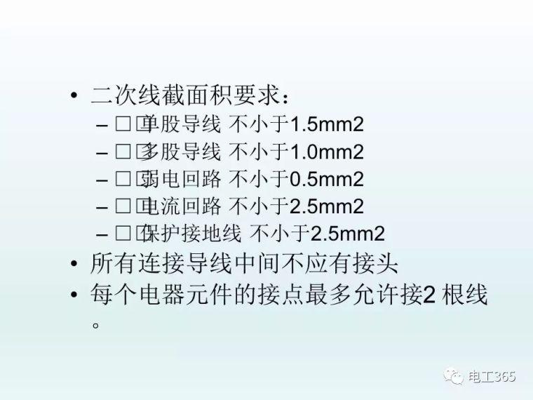 全彩图详解低压电器元件及选用_60