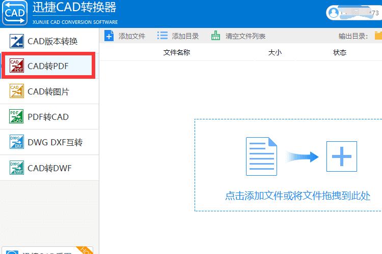 [分享]PDF替代DWG样式资料下载cad转换文件自动生成图片