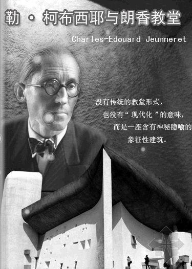 筑龙杂志—柯布西耶之朗香教堂