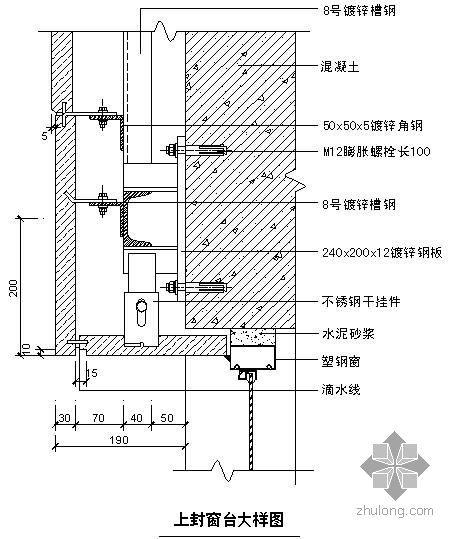 某吊挂式玻璃幕墙节点构造详图(十三)(上封窗台大样图)