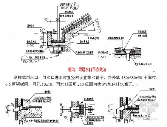 [北京]框架结构住宅楼工程屋面工程施工方案(21页 附图)