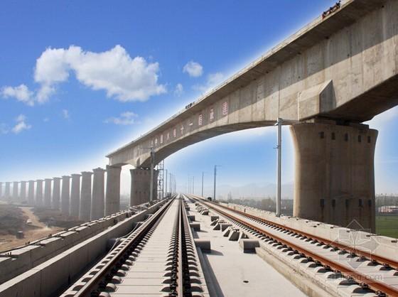 铁路工程量清单计价指南(539页)