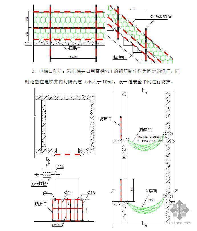 """天津某高层 """"三宝四口""""及临边防护方案"""