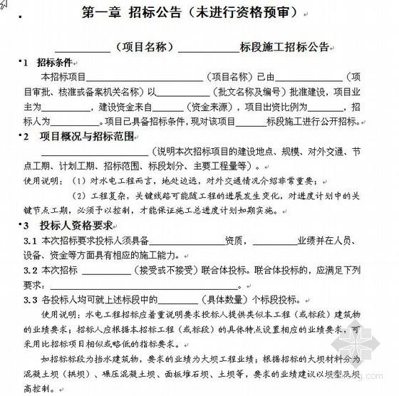 2010年版水电工程施工招标和合同文件示范文本(上册)
