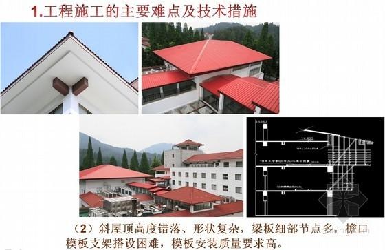 [江西]培训学校综合楼创优施工质量情况汇报PPT(鲁班奖)